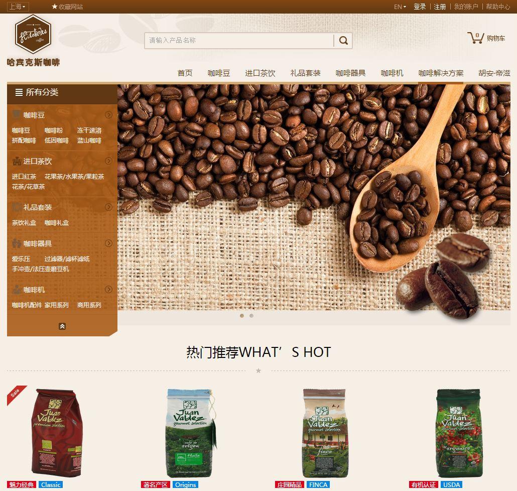 上海哈宾克咖啡有限公司网站建设