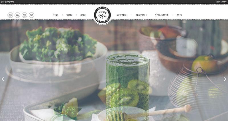 新机果汁官方网站建设