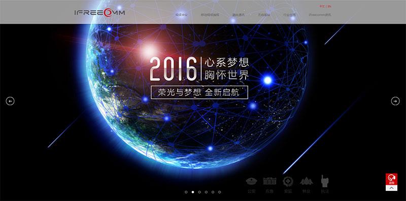 深圳市捷视飞通科技股份有限公司网站建设